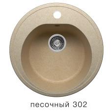 Мойка из искусств камня POLYGRAN F08 302 песочная d510мм с сифоном