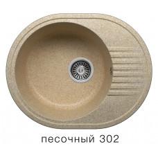 Мойка из искусств камня POLYGRAN F22 302 песочная 580х460мм с крылом с сифоном