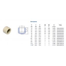 Заглушка Ekoplastik d=25